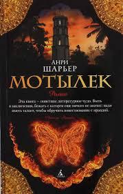 Мотылек: роман Шарьер Анри | Буквоед ISBN 978-5-389-10348-1