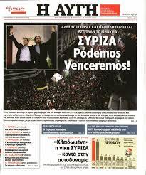 Αποτέλεσμα εικόνας για η αυγή εφημερίδα της αριστεράς