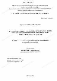 Диссертация на тему Организация офиса управления проектами в  Диссертация и автореферат на тему Организация офиса управления проектами в целях повышения эффективности инновационно