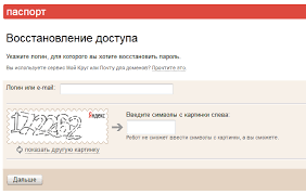 Как восстановить почту на Яндексе  Вы должны ввести ответ на контрольный вопрос официально он называется секретным хотя чего в нем секретного если его может увидеть любой пользователь