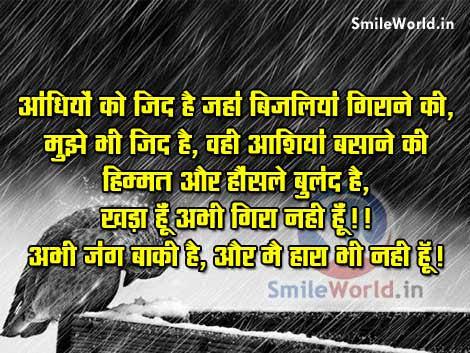 hindi shayari on himmat