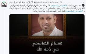 من هو هشام الهاشمي