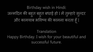 The Best Happy Birthday Wishes In Hindi