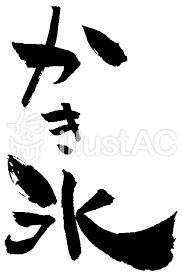 筆文字かき氷イラスト No 171329無料イラストならイラストac
