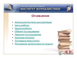 Презентация на тему Специфика творческой деятельности  3 Оглавление Актуальность темы диссертации