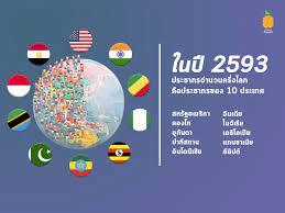 ทิศทางประชากรโลกใน 80 ปีข้างหน้า   สำนักข่าวสับปะรด