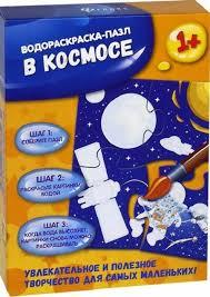 <b>Пазл для малышей Феникс-Премьер</b> В космосе: водораскраска ...
