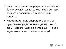 Презентация на тему Инвестицеонная политика в Банках Р Уз ПЛАН  10 Инвестиционные операции коммерческие