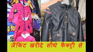 jacket whole market jafrabad new delhi