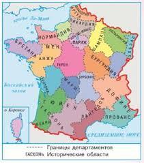 Характеристика Франции География Реферат доклад сообщение  Рис 182 Исторические области Франции