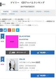 Black Pink Tops Oricon Chart Following Their Japanese Debut