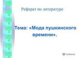 Презентация на тему Реферат по литературе Т Тема Мода  1 Реферат по литературе Т Тема Мода пушкинского времени