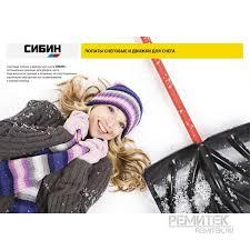 <b>Лопата снеговая</b> пластиковая с алюминиевой планкой, с ...