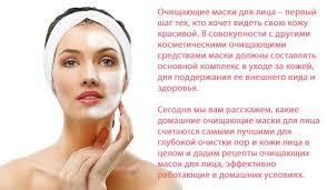 <b>Очищающие маски</b> для <b>лица</b>