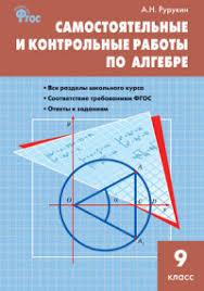Самостоятельные и контрольные работы по алгебре класс ФГОС  Самостоятельные и контрольные работы по алгебре 9 класс ФГОС