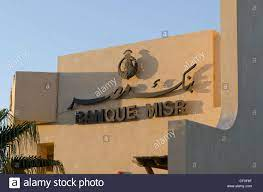 Banque Misr (Bank of Egypt) in downtown El Gouna Stock Photo - Alamy