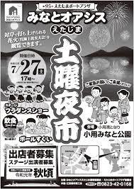 お知らせ 江田島市商工会