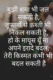 Motivational Quotes In Hindi For Students Best And New