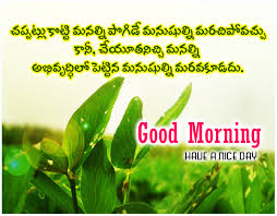 Good Morning Quotes Inspirational In Telugu Best Of Inspirational Good Morning Telugu Quotes Messages Sms Collections