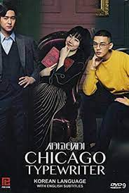 Chicago Typewriter - Chingu to the World