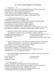 Контрольная работа по информатике по теме Интернет  Вариант 2