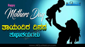Happy Mothers Day Beautiful Wishes In Kannada Hd Wallpapers I Love