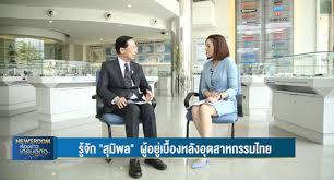เนชั่นทีวี ช่อง 22 (Nation TV) สัมภาษณ์พิเศษ ประธานกรรมการ บริษัท  เครือสุมิพล จำกัด ในรายการ