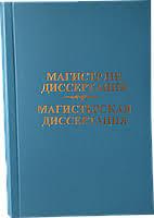 Магистерские диссертации в Казахстане Услуги на kz Переплет Магистерской диссертации