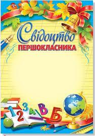 Диплом первоклассника купить украина Введение Конференции ПРЕДМЕАДАЧИ МЕНЕДЖМЕНТА ОРГАНИЗАЦИЯ КАК ОБЪЕКТ МЕНЕДЖМЕНТА диплом стандарт Государственного диплом первоклассника купить украина