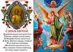 Поздравление православное с днем ангела в прозе 131