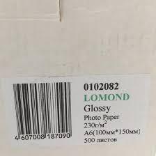 <b>Фотобумага Lomond</b> 230g/<b>m2</b>, глянцевая 10/15 – купить в Москве ...