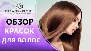 Обзор <b>красок для волос</b> популярных брендов - YouTube