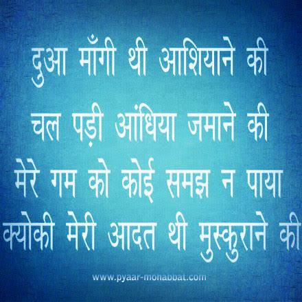 gum hindi shayari