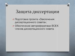 Документы для защиты диссертации презентация онлайн  Документы третьего этапа Защита диссертации