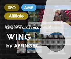 AFFINGER5(アフィンガー5)WINGをレビュー!初心者にこそオススメの理由とデメリット! - Naoブログアフィリエイトガイド