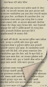 essay on superstitions in marathi < coursework academic service essay on superstitions in marathi