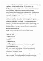 Другая Отчет по учебно ознакомительной практике Менеджмент  Отчет по учебно ознакомительной практике Менеджмент