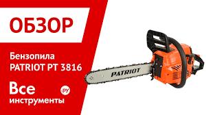 Обзор <b>бензопилы PATRIOT PT 3816</b> - YouTube