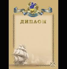 Диплом АСУ изготовление в Украине Герольдмастер  Диплом АСУ