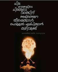 മലയള Mallu Quots Heartbroken Quotes True Quotes