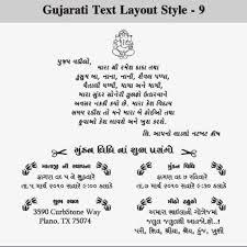gujarati wedding invitations gujarati wedding invitations all with gujarati marriage invitation card matter in englis