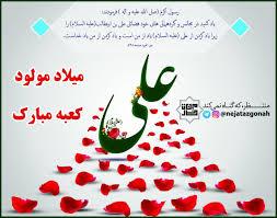 Image result for عکس میلاد حضرت علی علیه السلام
