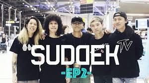 ซัดเด็กTV EP.2 - งานเลี้ยงส่งอั๋น Sweet Mullet สู่การเดินทางครั้งใหม่ ! -  YouTube