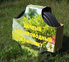 Дачный <b>водопроводный комплект ДВК</b>-<b>25</b> по цене от 2700 руб. в ...