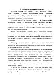 Декан НН Отчёт по преддипломной практике на тему Разработка  Разработка систем мотивации персонала на предприятии