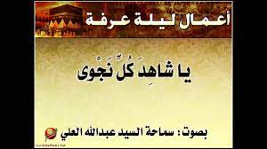 أعمال ليلة عرفة 1437هـ - YouTube