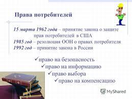 Презентация на тему Потребитель Суверенитет потребителя  9 Права потребителей