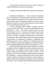 Комплексная оценка эффективности деятельности предприятия Курсовая Курсовая Комплексная оценка эффективности деятельности предприятия 5