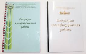 Мягкий переплёт твёрдый переплёт переплет книги в Москве  мягкий переплет документов пластиковый