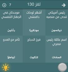 هل تعلم : حل الغاز لعبة فطحل العرب المجموعة السابعة من 121 الى 140